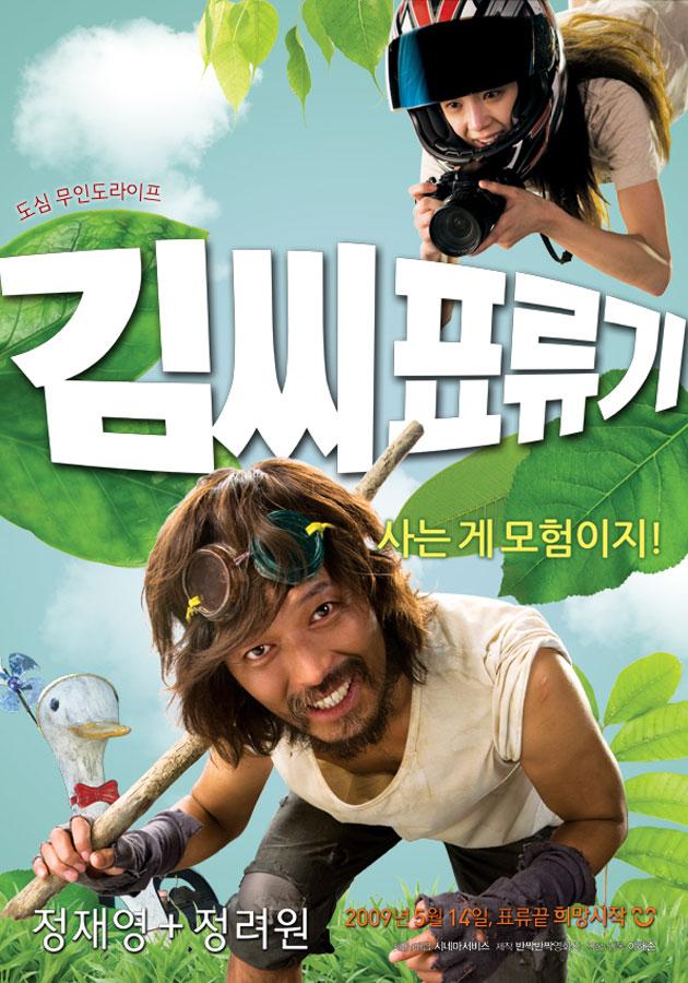 (리뷰) 김씨 표류기 (2009)