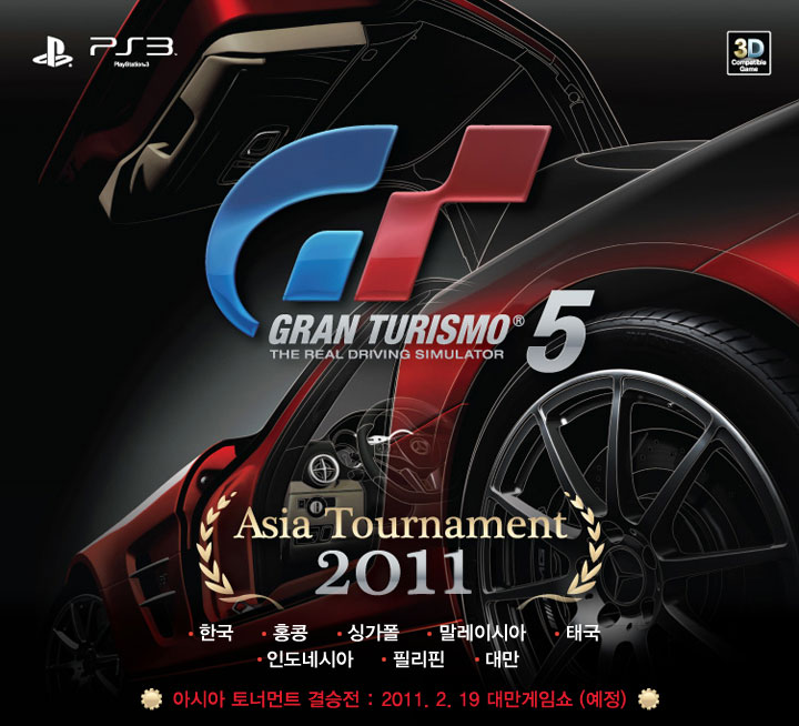 GRAN TURISMO® 5 한국 챔피언을 찾아라!