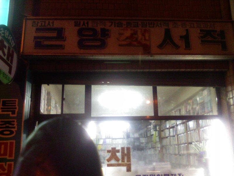 전국 헌책방 레이드 제 2화 : 부천 역곡 근양 책서적