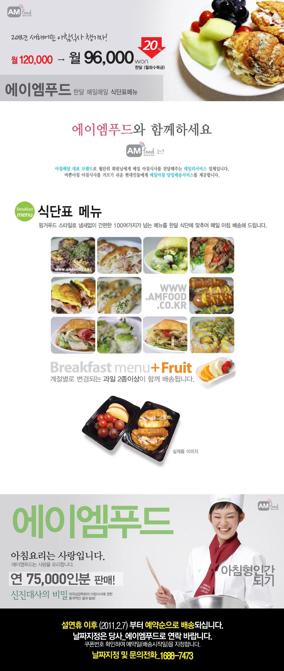시크릿가든김주원이먹을법한아침식사!!소셜커머스..