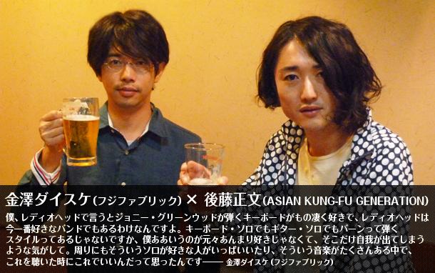 카나자와의 인터뷰