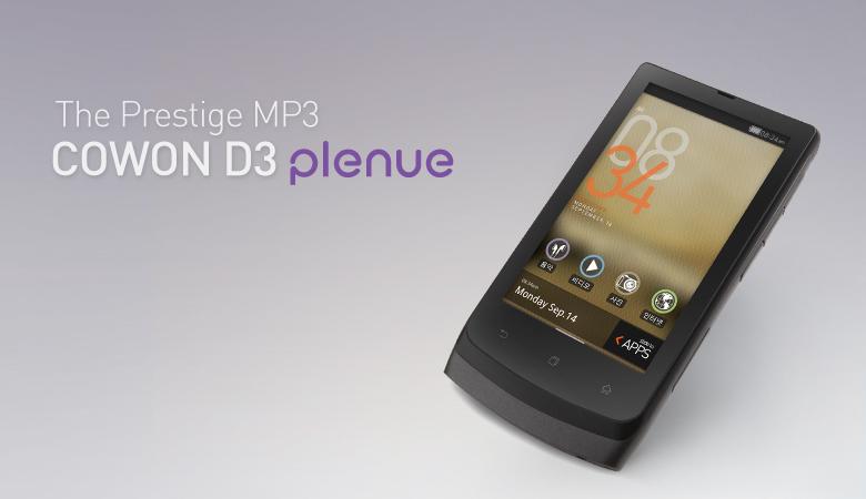 코원 D3 Plenue 보상판매