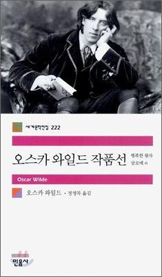 (도서) 오스카 와일드 작품선-오스카 와일드