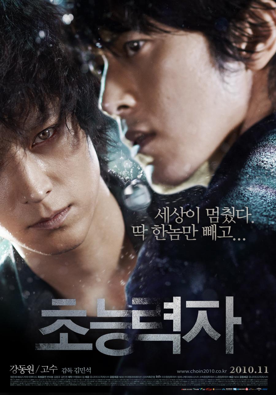 (리뷰) 초능력자 (2010)