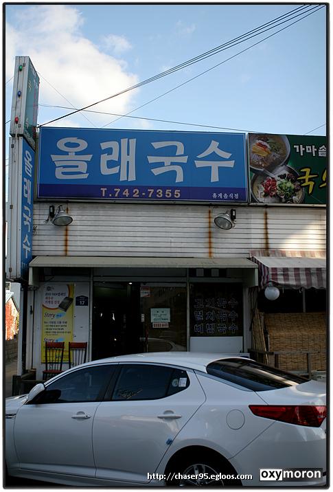[제주] 제주시 연동 '올래국수'