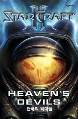 [감상] 스타크래프트2 - 천국의 악마들
