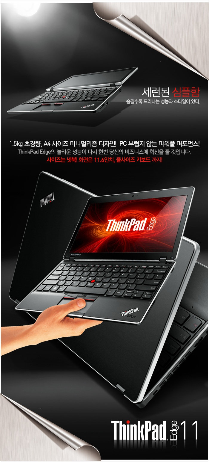 레노버 씽크패드 11인치 Edge 노트북, 엣지있나?