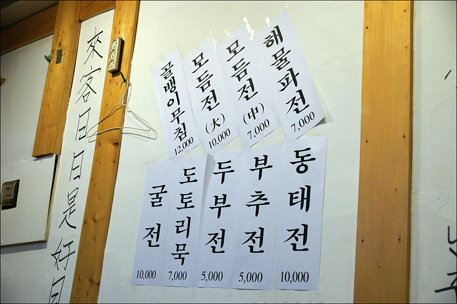 [명리(名利)] 종로3가 김삿갓 - 생굴회, 모듬전