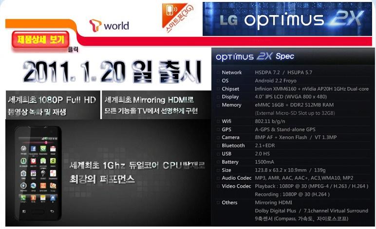 '옵티머스 2X' 할부원금 60만원대 & 넥서스S 출시 임박