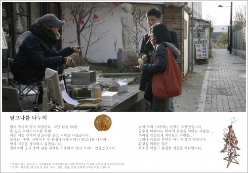 사과나무2011(2월)거리예술/달콤한 진실/달고나
