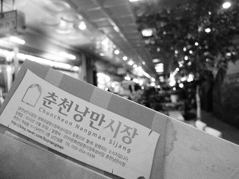[춘천] 낭만시장
