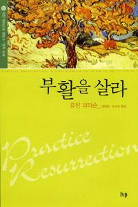 유진 피터슨,  부활을 살라 : 삶의 아름다움..