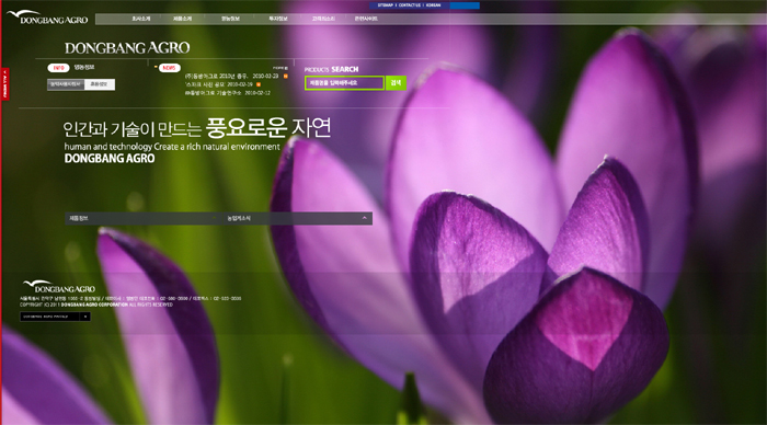 DongBang Agro Website Renewal