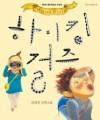 하이킹 걸즈 - 김혜정