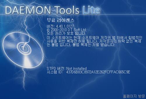데몬 최신버전 다운로드 4.40.2 (데몬툴즈라이트)