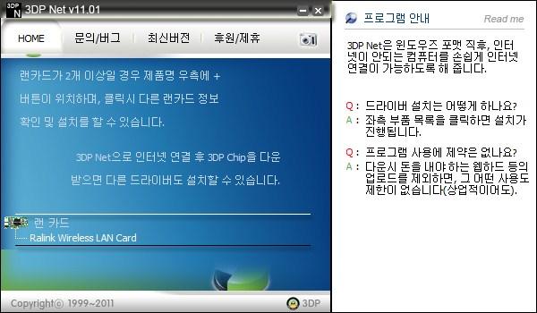 랜카드 통합 드라이버: 3DP Net v11.01