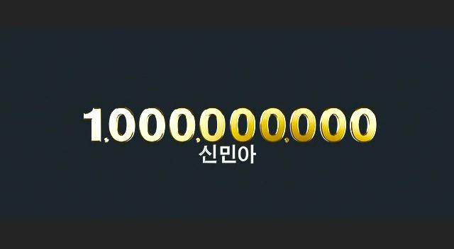 [영화] 십억 - A Million(2009)