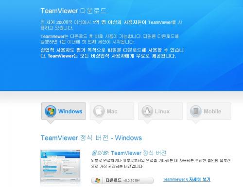 아이패드 어플 - 팀뷰어 (TeamViewer HD)로 ..