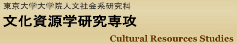 문화자원학Cultural Resources Studies