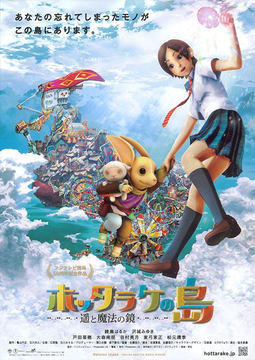 홋타라케 섬 : 하루카와 마법의 거울, 2009