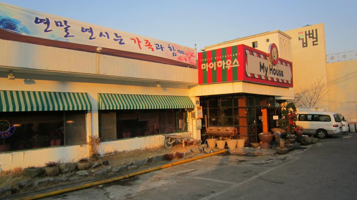 [대구]마이 하우스 - 부페 & 패밀리 레스토랑