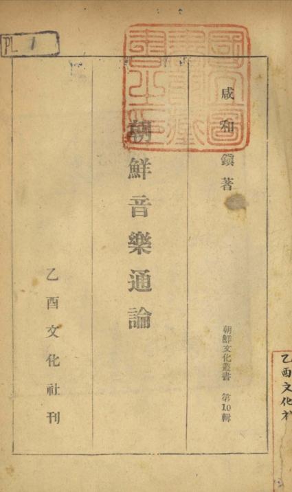 ≪조선음악통론≫(함화진, 1947) 머리말_을유문화사