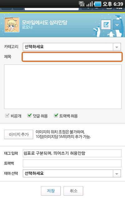 이글루스 모바일웹 이미지 업로드 기능 추가됐다!