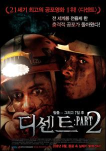 [영화평]디센트2