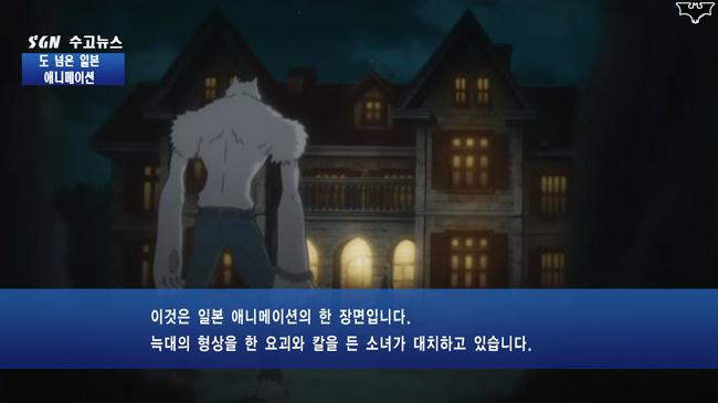 [괴물왕녀] 폭력적인 일본 애니메이션