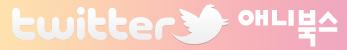 애니북스 트위터 24시간 운영!