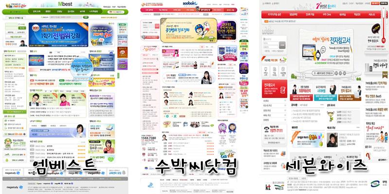 [인터넷강의 비교분석] 엠베스트vs수박씨닷컴..
