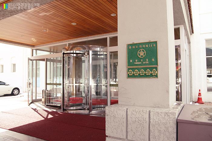 20110219~20 강원도 여행② 켄싱턴 플로라 호텔