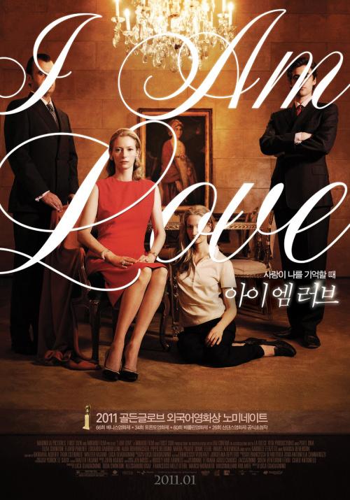 [영화] 아이 엠 러브(I Am Love, 2009)