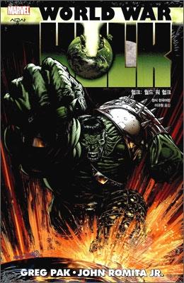 헐크 : 월드 워 헐크 (HULK:WWH - World War Hulk)