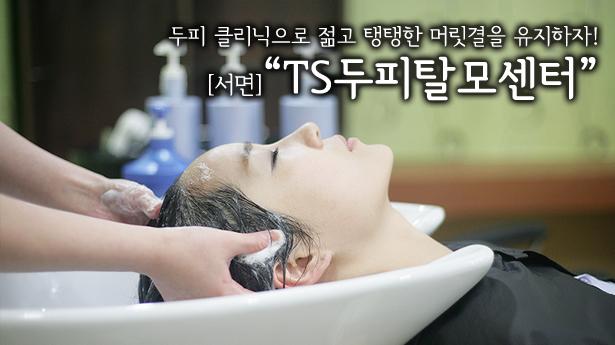 [서면] TS두피탈모센터