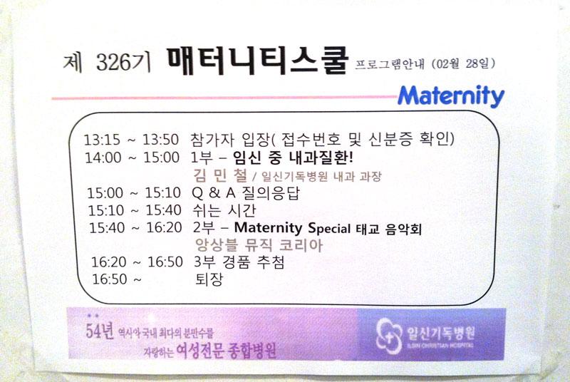 110228 조선비치호텔 매터니티 스쿨 임산부 교실 후기☆