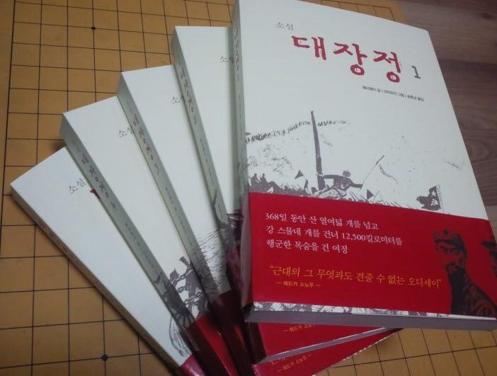 소설 '대장정', 현대 사회주의 중국을 낳은 대서사