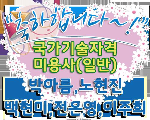 [축] 국가기술자격 미용사(일반) 합격~!