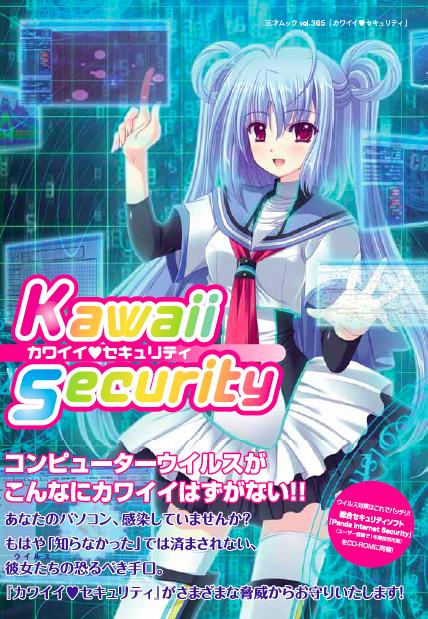 컴퓨터 바이러스를 모에화시킨 보안 가이드북이 나..