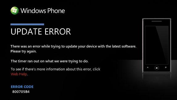 삼성 윈도폰7 업데이트 에러 관련