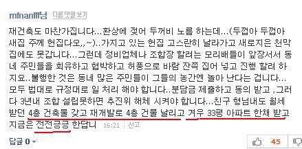"""뉴타운, 재개발의 정치경제학 - """"사기의 달인"""""""
