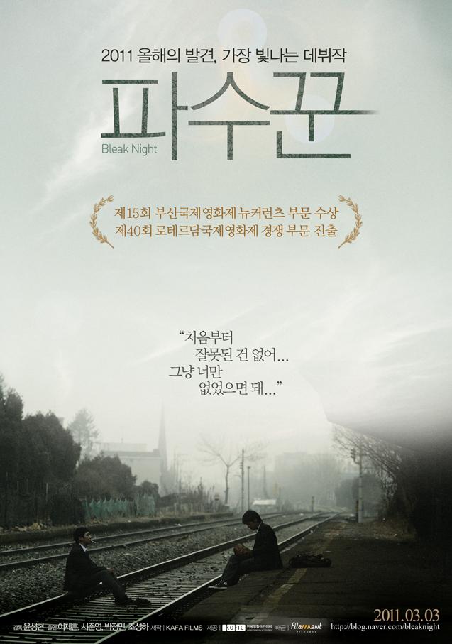 [영화] 네가 최고다 <파수꾼>