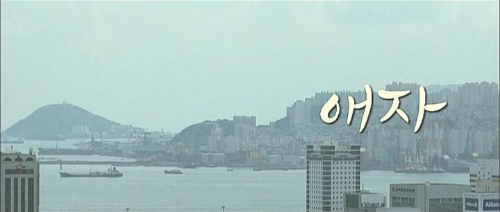 [영화] 애자 - Aeja(2009)