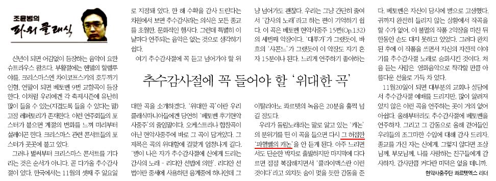 쿨타임 찼다 조윤범 까자