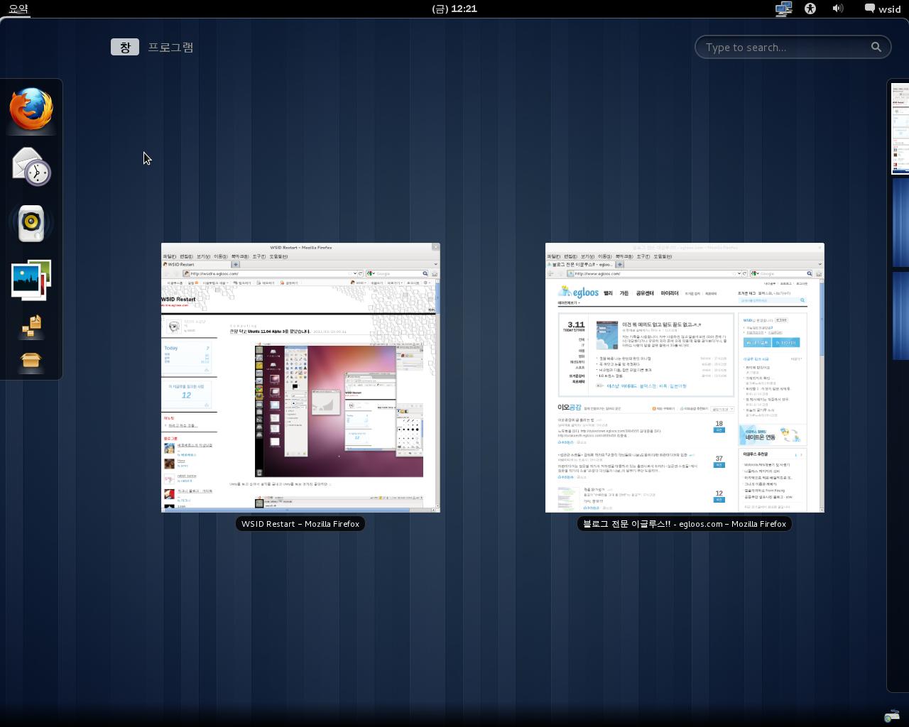 다시 뒤엎고 Fedora 15 Alpha로!
