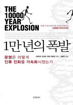 <1만 년의 폭발> 서평 및 잡담