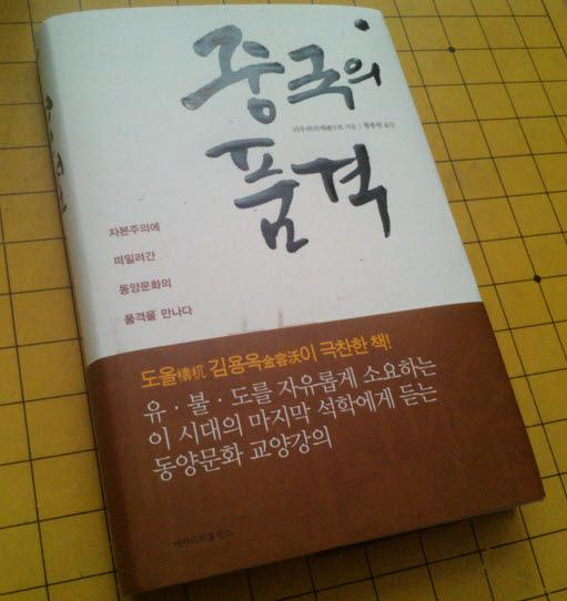 '중국의 품격', 도올 김용옥이 극찬한 동양문화서
