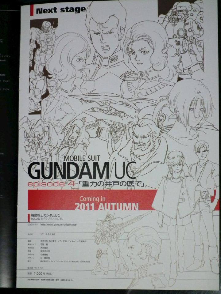 건담 UC OVA 4화(가을 공개 예정), 새로 등장할 ..