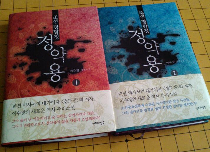조선 명탐정 '정약용', 역사 추리소설로 만나다.
