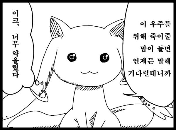 [번역]마도카★망가 <속 · 천국 비스무리한 곳>